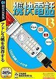 携快電話 13 USBコード付き (説明扉付き厚型スリムパッケージ版)