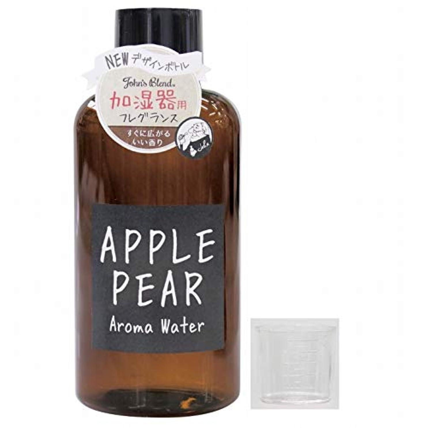 慣らす大きさひらめき【計量カップ付き】 JohnsBlend(ジョンズブレンド) アロマウォーター 加湿器用 520ml アップルペアーの香り OA-JON-12-4 【計量カップのおまけつき】