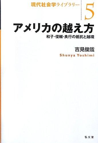 アメリカの越え方―和子・俊輔・良行の抵抗と越境 (現代社会学ライブラリー5)の詳細を見る