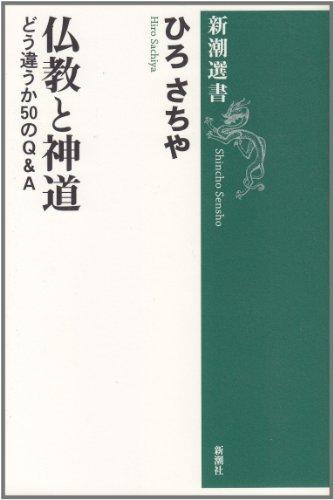 仏教と神道―どう違うか50のQ&A (新潮選書)の詳細を見る