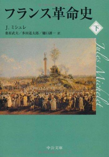 フランス革命史〈下〉 (中公文庫)の詳細を見る