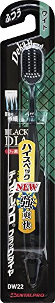 鋭く背の高いスキーデンタルプロ ブラックダイヤ 超極細毛 ワイド ふつう