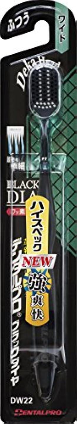 キノコに同意する励起デンタルプロ ブラックダイヤ 超極細毛 ワイド ふつう