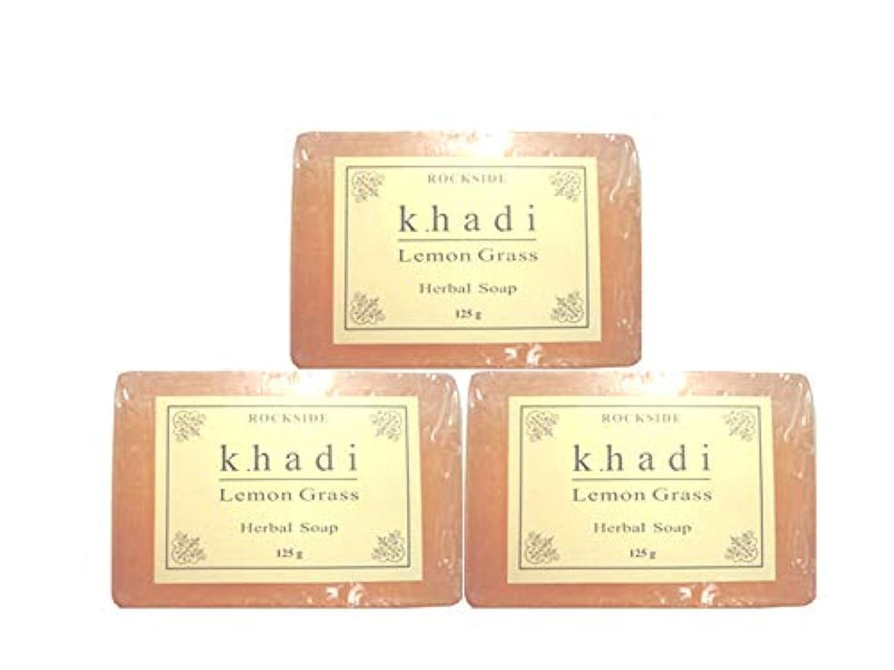 かみそり監督する針手作り  カーディ レモングラス ハーバルソープ Khadi Lemon Grass Herbal Soap 3個SET
