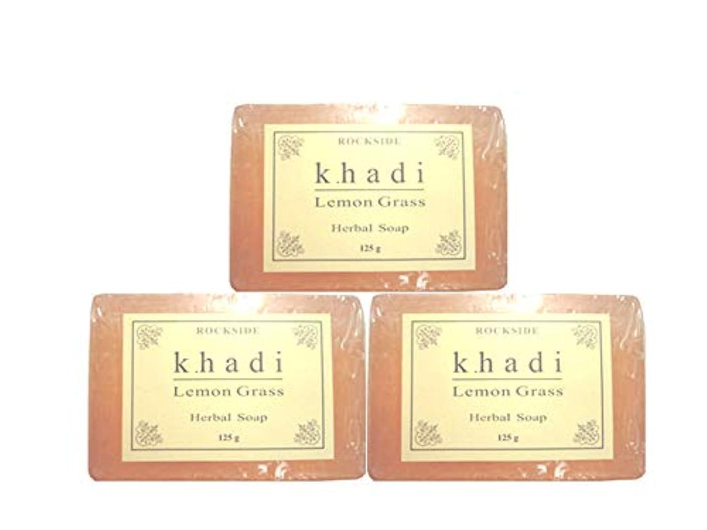 均等に広いダイバー手作り  カーディ レモングラス ハーバルソープ Khadi Lemon Grass Herbal Soap 3個SET