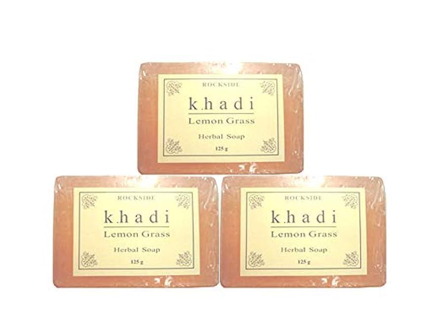 水分近代化する刺します手作り  カーディ レモングラス ハーバルソープ Khadi Lemon Grass Herbal Soap 3個SET