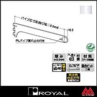 e-kanamono ロイヤル ストックルーム用ハンガーブラケット SR-A79 250 ホワイト