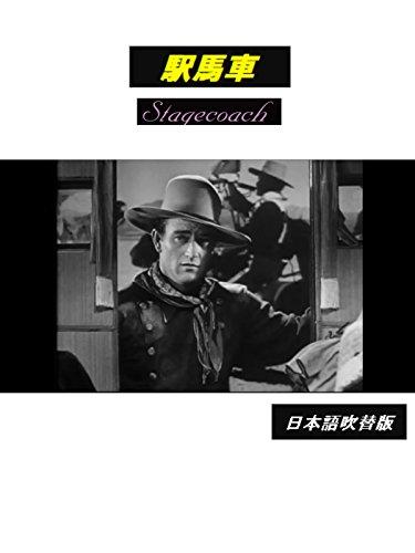 駅馬車(日本語吹替版)