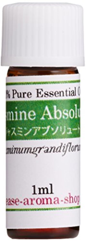 一貫性のない明らか宿ease アロマオイル エッセンシャルオイル ジャスミンアブソリュート 1ml AEAJ認定精油
