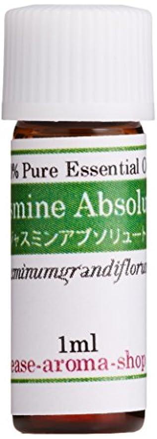 不測の事態失擬人ease アロマオイル エッセンシャルオイル ジャスミンアブソリュート 1ml AEAJ認定精油