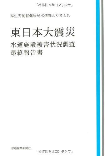 東日本大震災水道施設被害状況調査・最終報告書―厚生労働省健康局水道課とりまとめ