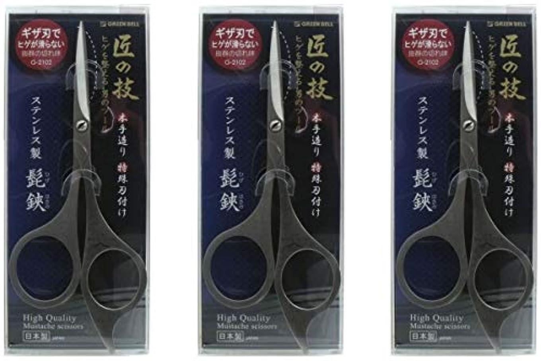 ロールエンドテーブルすみません【まとめ買い】匠の技 ステンレス製髭はさみ G-2102【×3個】