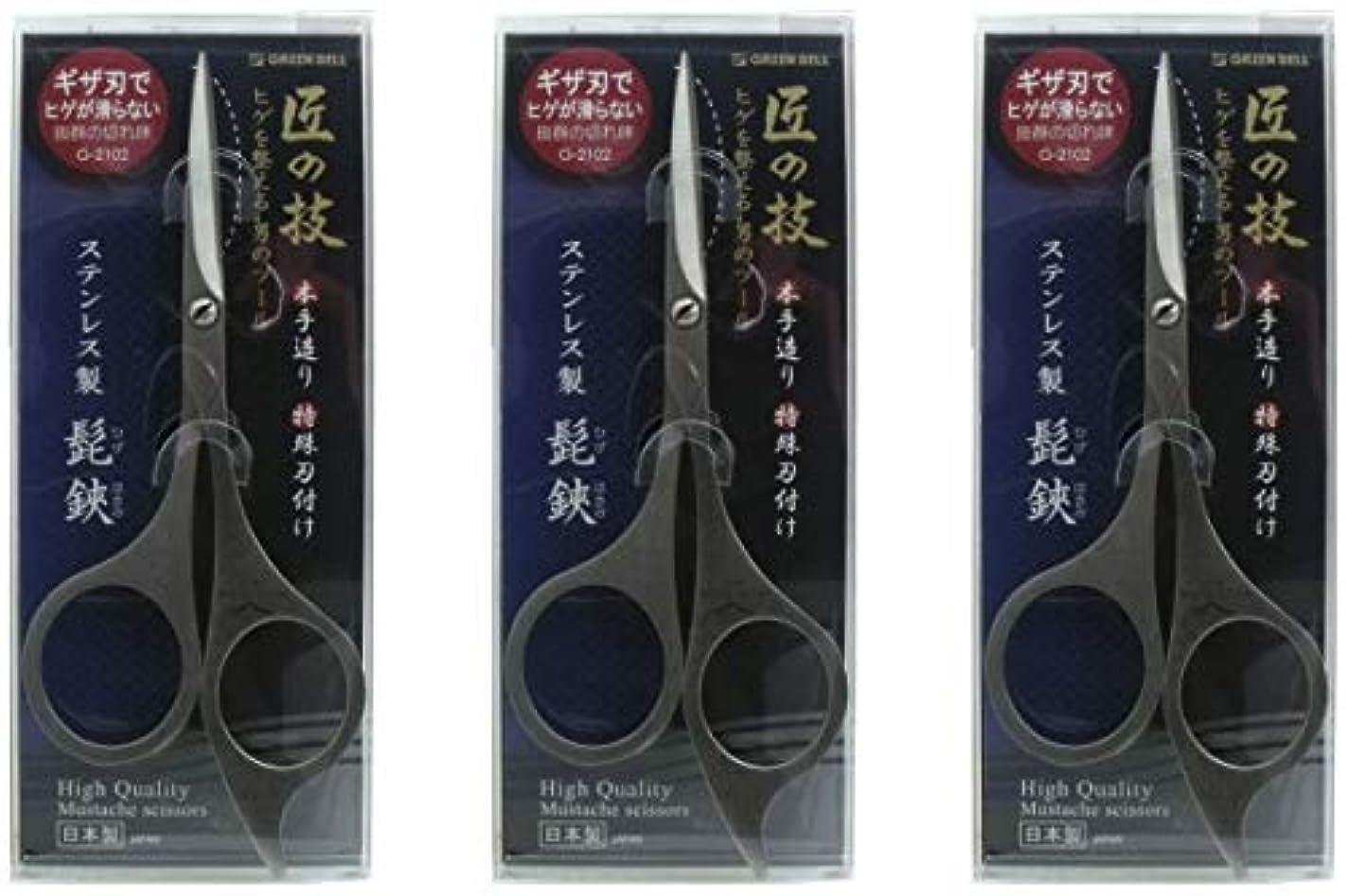 栄光の知る純粋な【まとめ買い】匠の技 ステンレス製髭はさみ G-2102【×3個】