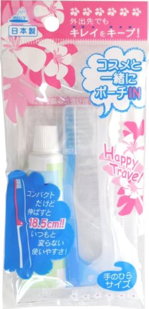 窒息させるおボンドOD-55 ポーチ付折りたたみ歯ブラシ (Blue)