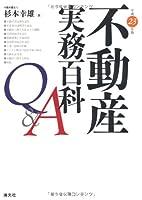 不動産実務百科Q&A〈平成23年版〉