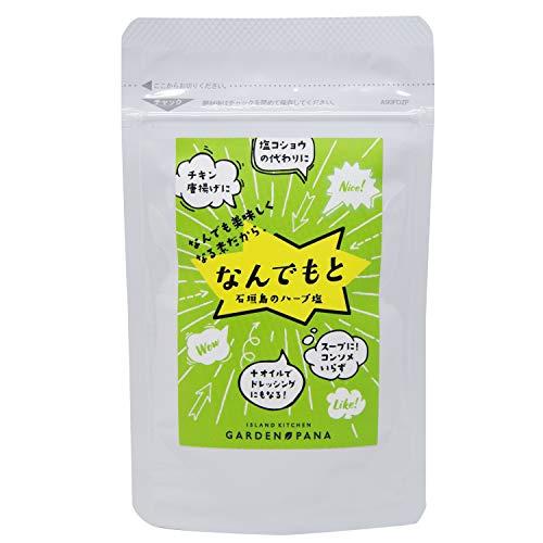 なんでもと −石垣島のハーブ塩−【50g】