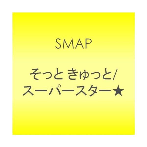 そっと きゅっと/スーパースター★の商品画像