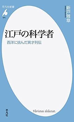 江戸の科学者: 西洋に挑んだ異才列伝 (平凡社新書 875)