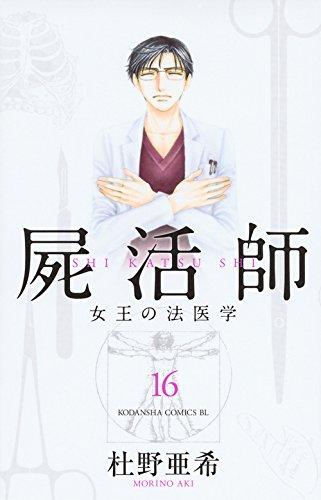 屍活師 女王の法医学(16) (BE LOVE KC)