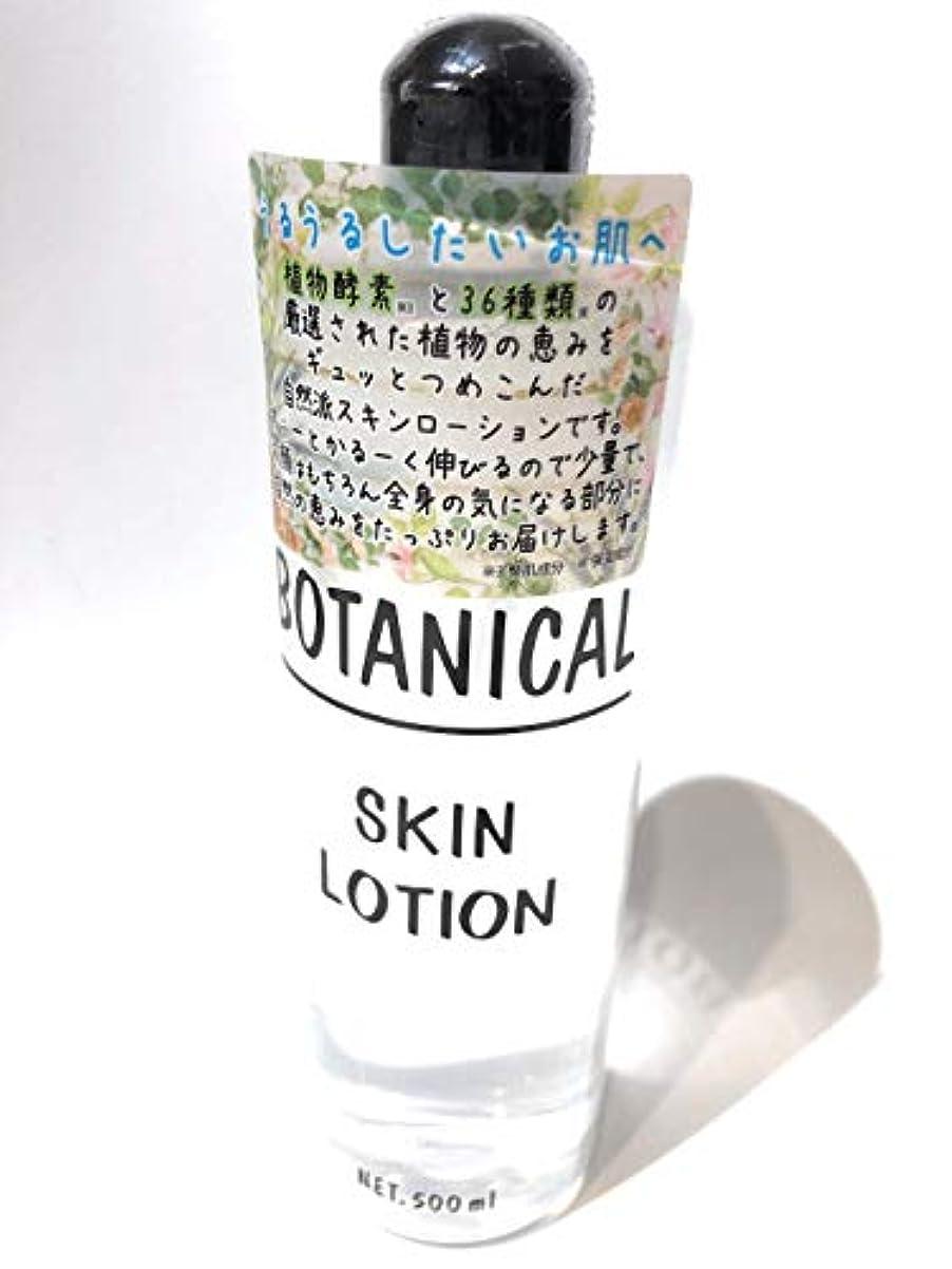抽象洗剤韻ボタニカル スキンローション 500ml BOTANICAL SKIN ROTION 500ml