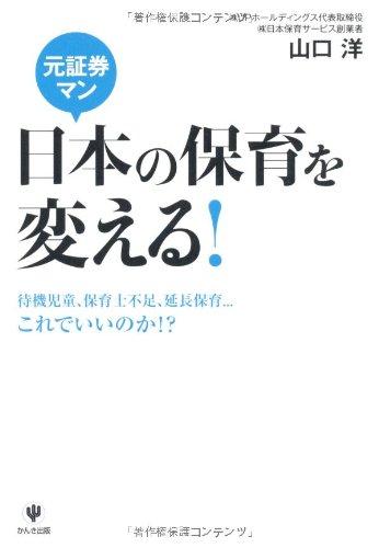 元証券マン 日本の保育を変える!の詳細を見る