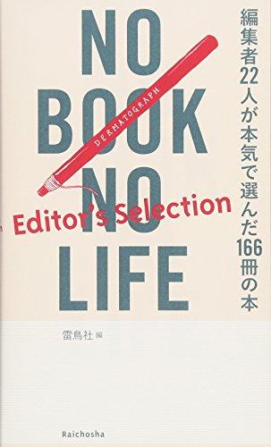 NO BOOK NO LIFE -Editor's Selection- 編集者22人が本気で選んだ166冊の本