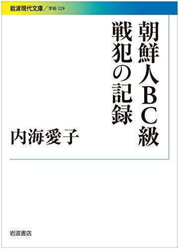朝鮮人BC級戦犯の記録 (岩波現代文庫)の詳細を見る