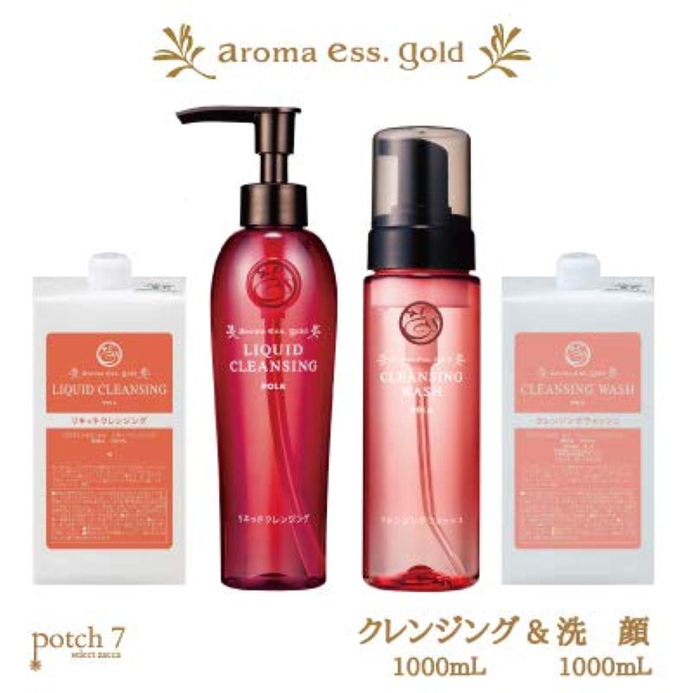 春優れた二層ポーラ アロマエッセゴールド クレンジング&洗顔セット 詰め替え 容量各1L 専用容器付