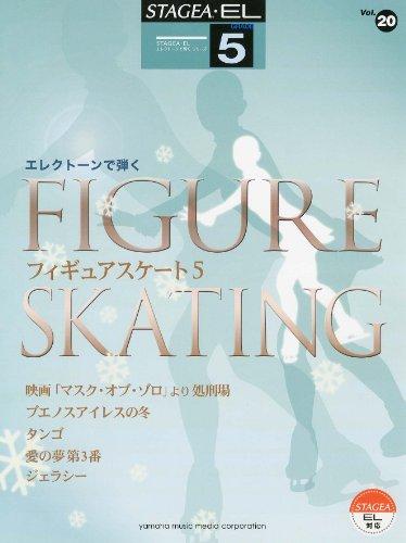 STAGEA・EL エレクトーンで弾く 5級 Vol.20 フィギュアスケート5