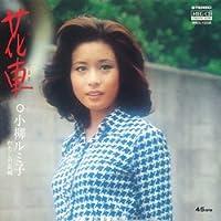 花車 (MEG-CD)