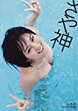 NMB48山本彩ファースト写真集『さや神』
