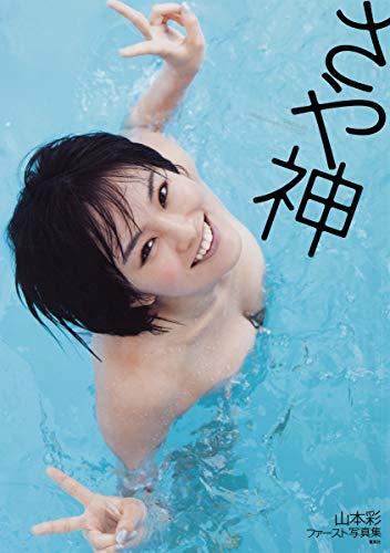 NMB48山本彩ファースト写真集『さや神』の詳細を見る