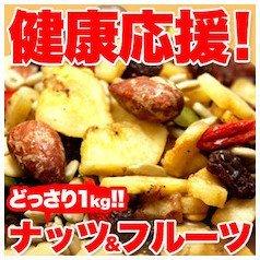 健康応援ナッツ&ドライフルーツ どっさり1kg