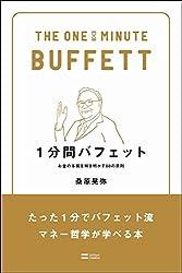 1分間バフェット お金の本質を解き明かす88の原則 (1分間シリーズ)