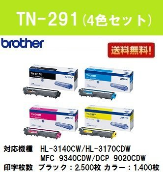 ブラザー トナーカートリッジTN-291 4色セット 純正品