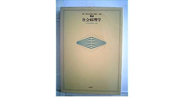概説社会病理学 (1977年) (社会...