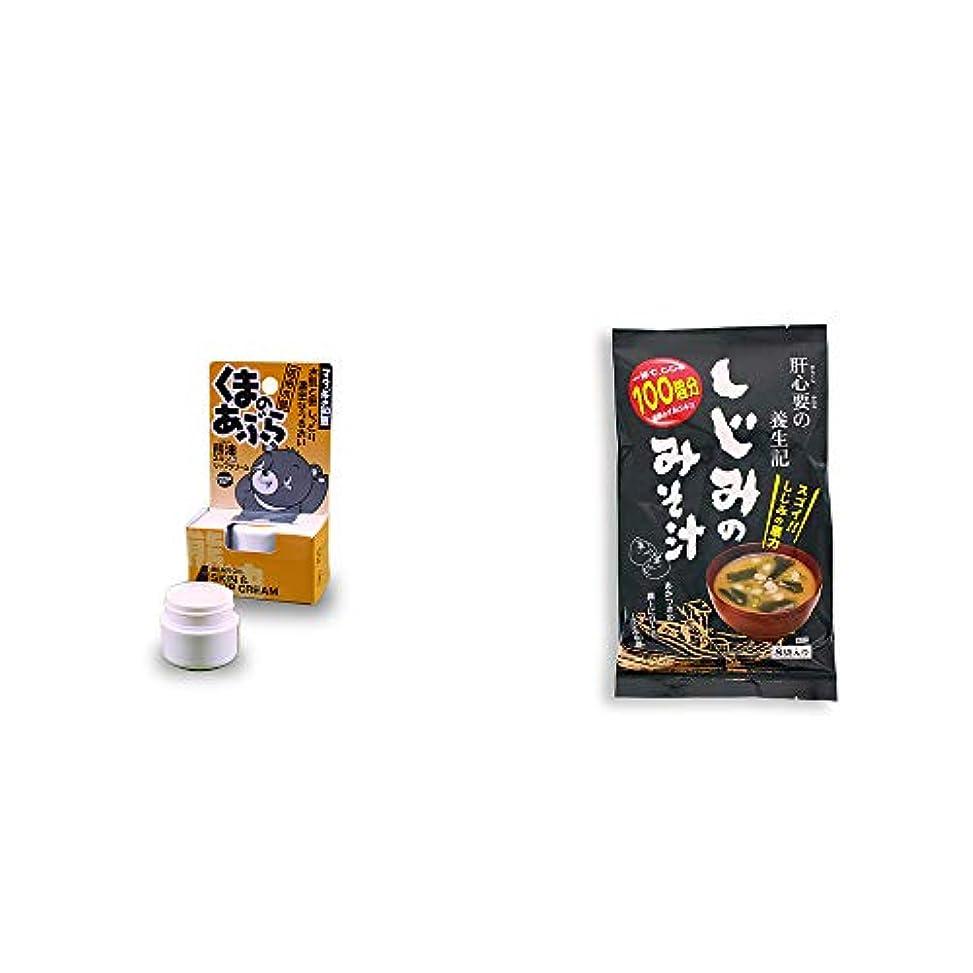 寺院寝具安全性[2点セット] 信州木曽 くまのあぶら 熊油スキン&リップクリーム(9g)?肝心要の養生記 しじみのみそ汁(56g(7g×8袋))