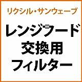 リクシル・サンウェーブ レンジフード 交換用フィルター 2枚セット【SGF-V601NBH-2】