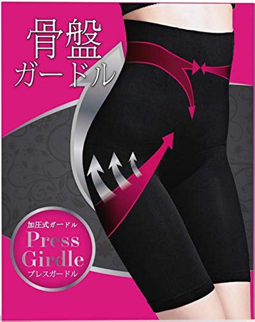 製造確かに定規【PRESS GIRDLE】 骨盤 ガードル 骨盤ケア ヒップアップ ハイウエスト (M/L)