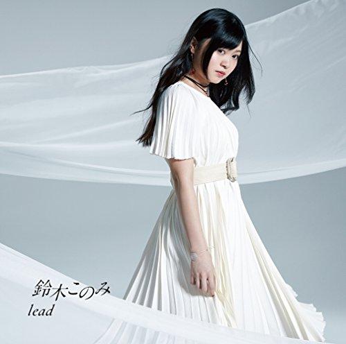 鈴木このみ3rdアルバム「 lead 」【通常盤】