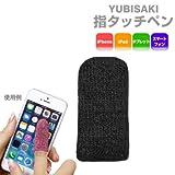YUBISAKI 指先 スマホ タッチペン iPhone iPad 各種 スマートフォン 対応 (ブラック)
