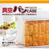真空パンケース ポンプ付き BBR4N ※真空密封でパンの乾燥を防いで鮮度長持ち!