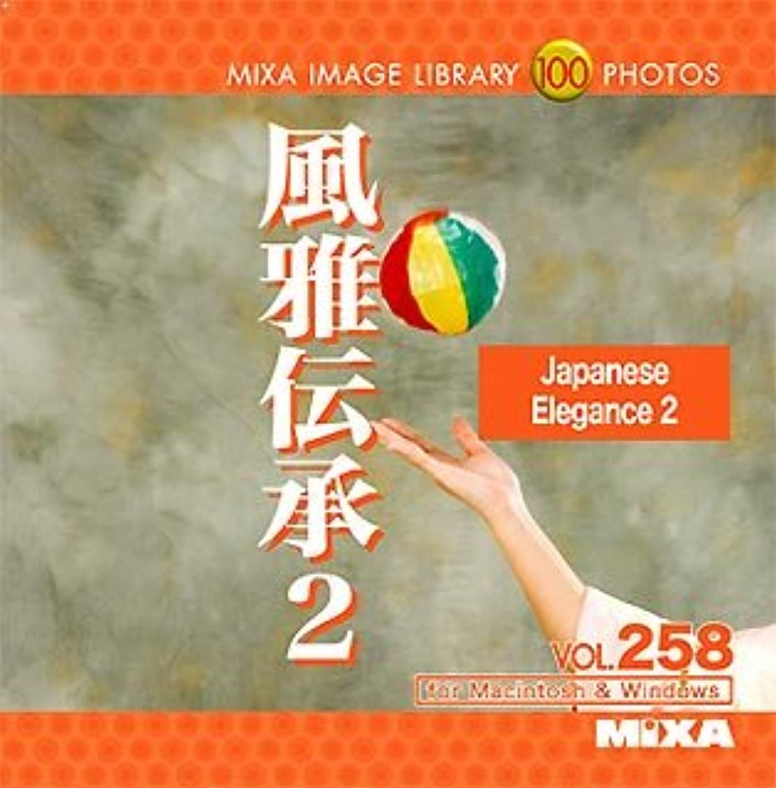 道に迷いましたレンダリング隠MIXA IMAGE LIBRARY Vol.258 風雅伝承2