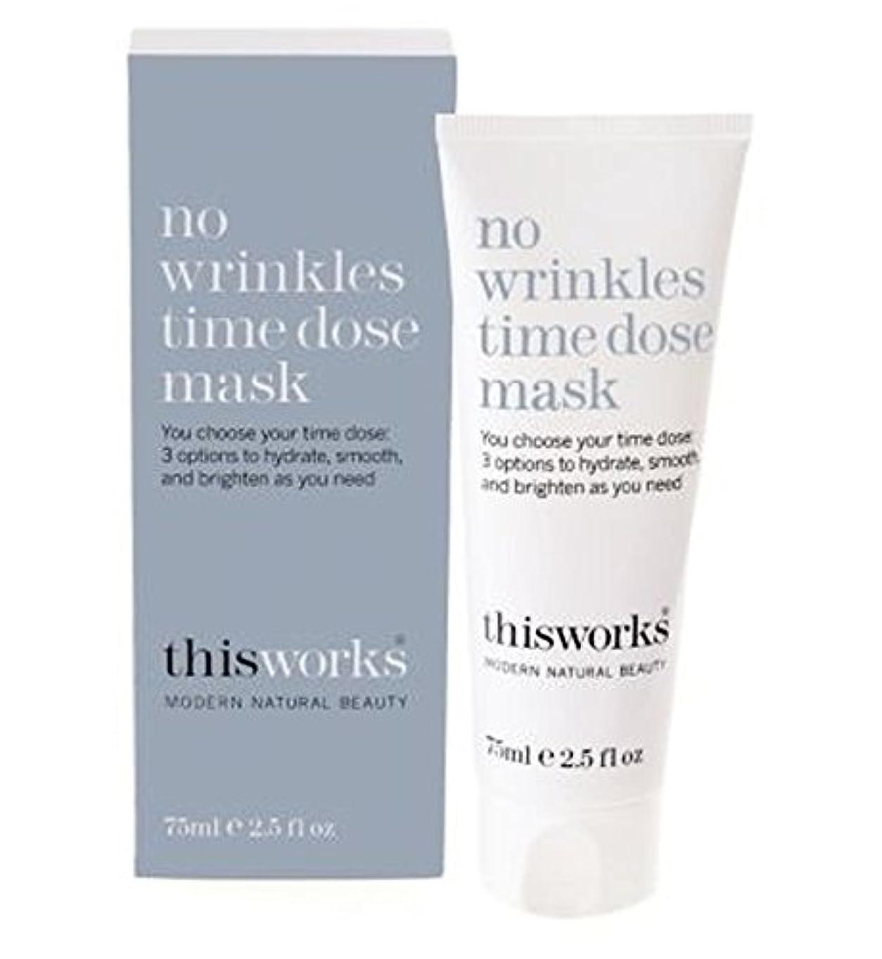 分泌する羽再集計This Works No Wrinkles Time Dose Mask 75ml - これにはしわ時間線量マスクの75ミリリットルの作品はありません (This Works) [並行輸入品]