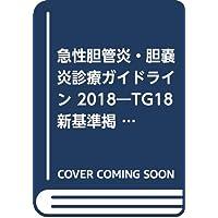 急性胆管炎・胆嚢炎診療ガイドライン 2018―TG18新基準掲載