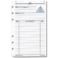 コンパクトサイズ 目標設定用紙 システム手帳リフィル 52931