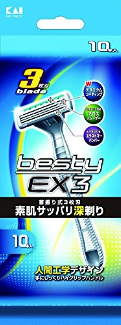 グラスしなやかな強大なbesty EX3(ベスティー イーエックススリー)3枚刃 使い捨てカミソリ 10本入