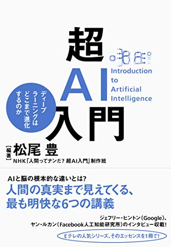 超AI入門―ディープラーニングはどこまで進化するのか