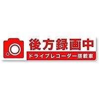 煽り運転対策 後方録画中ステッカー 反射材マグネット イラスト赤 Mサイズ 49x195mm