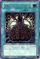 遊戯王カード 洗脳-ブレインコントロール TLM-JP038UTR_WK